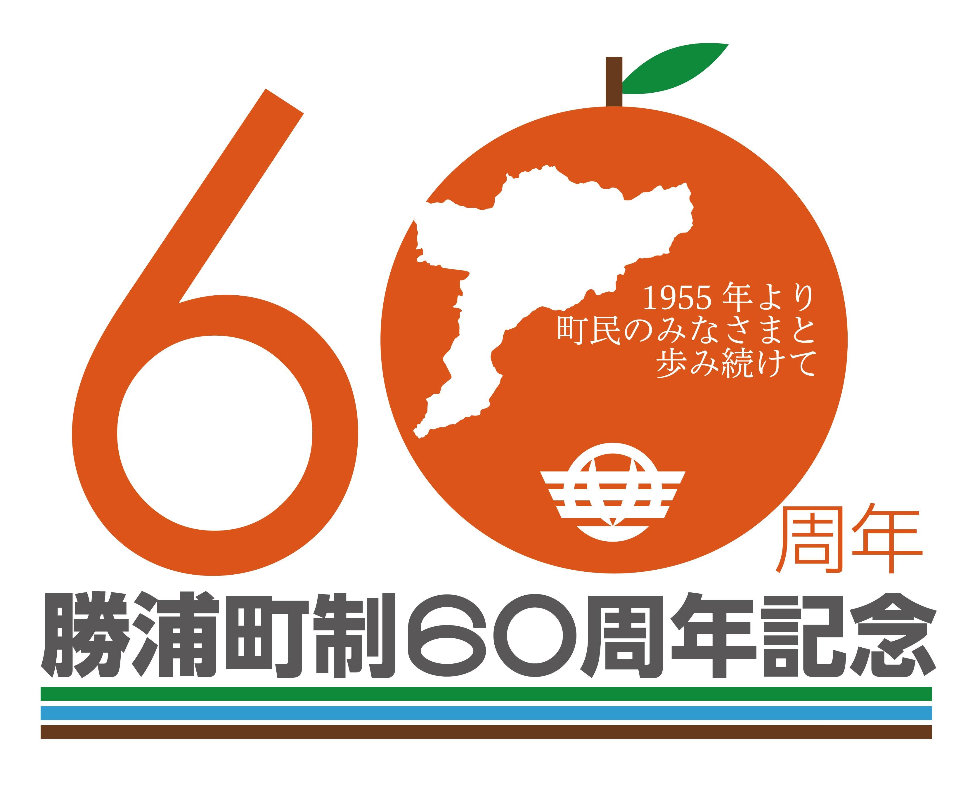 勝浦町制60周年ロゴ